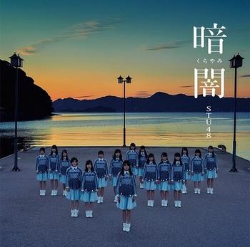 STU48-Kurayami.jpg