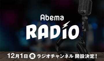 abema1_s.jpg