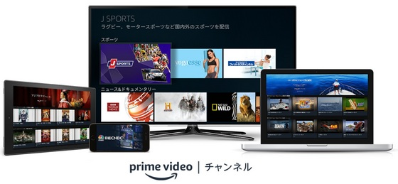 Amazon-Prime-Channel-Japan-Release.jpg