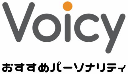 Voicyおすすめパーソナリティ.png