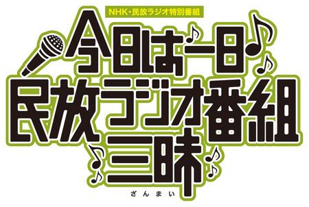 radio_zanmai_logo_01_fixw_730_hq.jpg